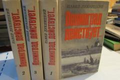 Книги про Блокаду Ленинграда (67)