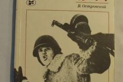 Книги про Блокаду Ленинграда (68)
