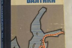 На фарватерах Балтики