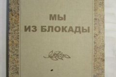 Книги про Блокаду Ленинграда (70)