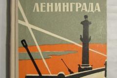 Книги про Блокаду Ленинграда (71)