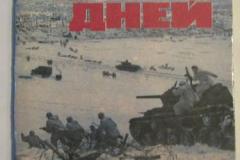 Книги про Блокаду Ленинграда (72)