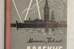 Книги про Блокаду Ленинграда (74)