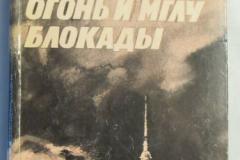 Книги про Блокаду Ленинграда (76)