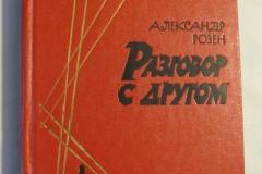 Книги про Блокаду Ленинграда (77)