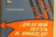 Книги про Блокаду Ленинграда (79)