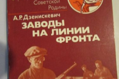 Книги про Блокаду Ленинграда (81)