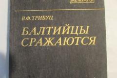 Книги про Блокаду Ленинграда (83)