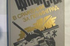 Книги про Блокаду Ленинграда (84)