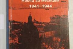 Ленинград в борьбе месяц за месяцем 1941-1944