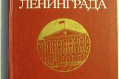 Вечный огонь Ленинграда