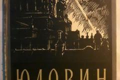Книги про Блокаду Ленинграда (9)