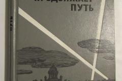 Книги про Блокаду Ленинграда (91)
