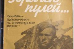 Книги про Блокаду Ленинграда (92)