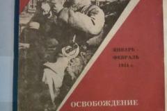 Освобождение Ленинграда от вражеской Блокады