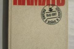 Книги про Блокаду Ленинграда (95)