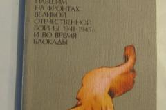 Книги про Блокаду Ленинграда (96)