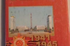 Книги про Блокаду Ленинграда (97)
