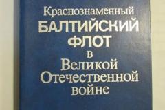 Книги про Блокаду Ленинграда (98)