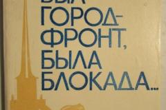 Книги про Блокаду Ленинграда (99)