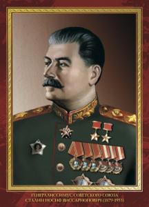 Сталин Иосиф Виссарионович